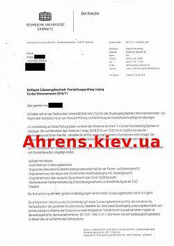 уведомление о приёме украинца в колледж довузовской подготовки в Кемнице, повідомлення про прийом українця в коледж довузівської підготовки у Кемніці