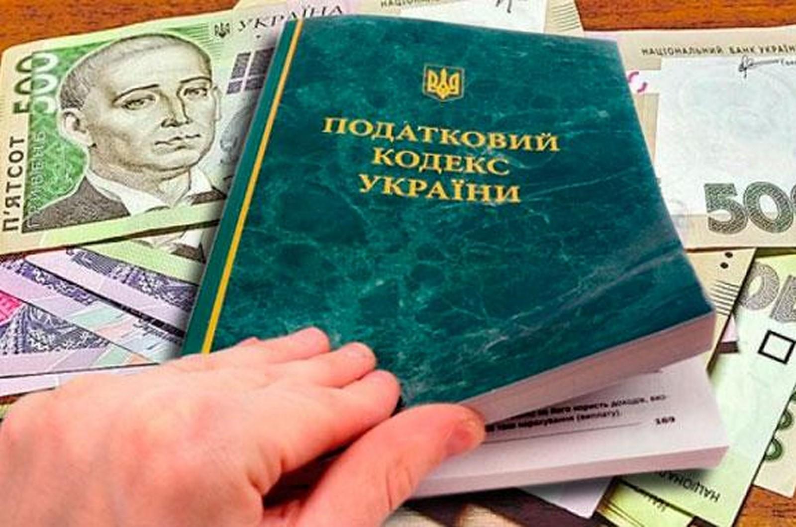 Steuerkodex der Ukraine - Податковий кодекс України - Налоговой кодекс Украины