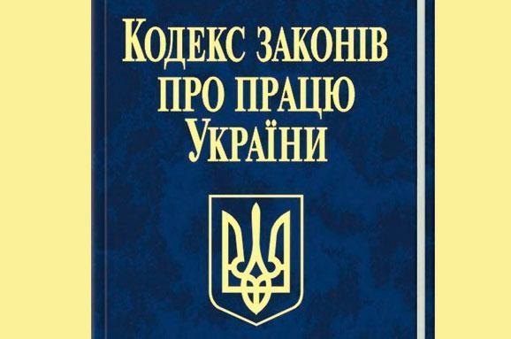 Arbeitsrecht Ukraine - Трудове право в Україні - Трудовое право в Украине