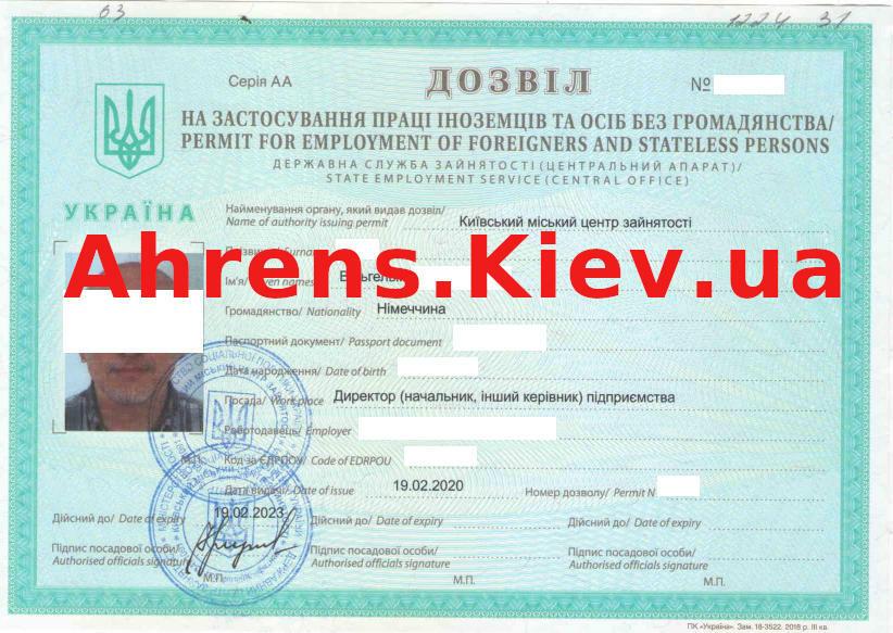 ukrainische Arbeitserlaubnis für drei Jahre - украинское разрешение на работу для иностранца на три года - дозвіл на роботу для іноземца на три роки