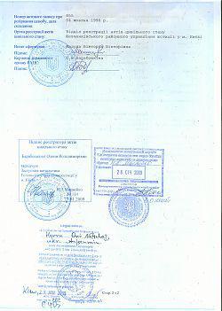 Витяг з Державного реєстру актів цивільного стану громадян про шлюб щодо підтвердження дошлюбного прізвища