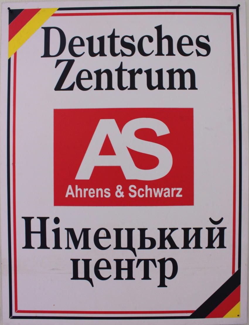 Немецкий центр / Німецький центр / Deutsches Zentrum Kiew
