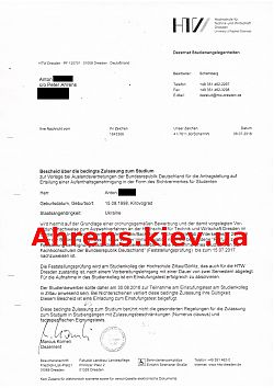 уведомление о приёме в высшее учебное заведение в Дрездене, повідомлення про зарахування у вищий навчальний заклад у Дрездені